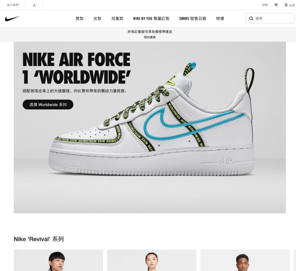 精選台灣電商優惠推介:Nike 官網88節優惠:額外7折優惠碼>馬上獲得詳情!