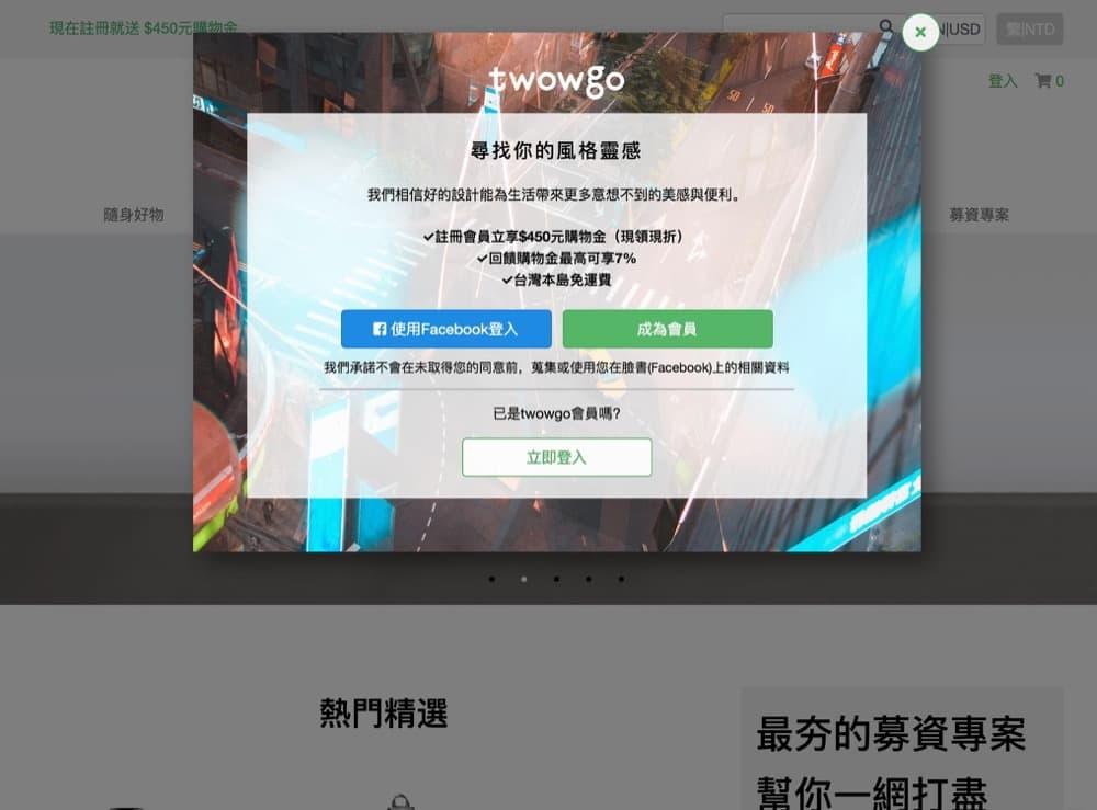 精選台灣電商優惠推介:TWOWGO 迎新送 $450 現折購物金>馬上獲得詳情!