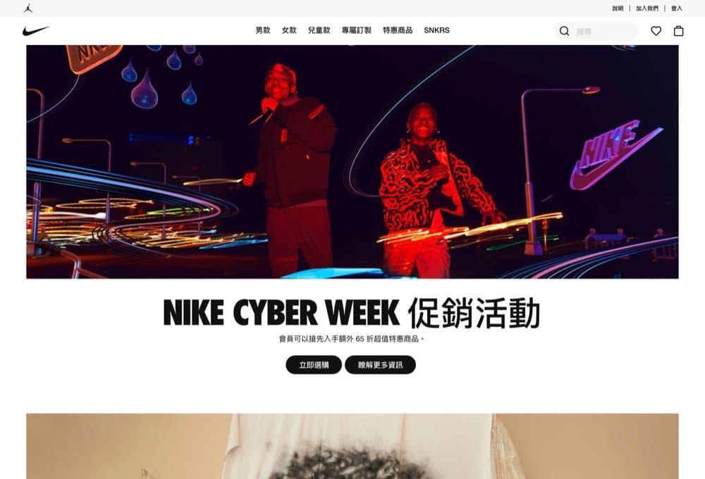 精選台灣電商優惠推介:Nike:黑五+Cyber Week 額外65折優惠碼>馬上獲得詳情!