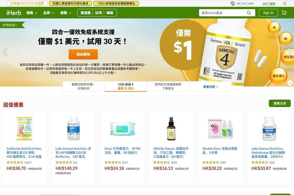 精選台灣電商優惠推介:[獨家] iHerb 全單額外95折折扣碼>馬上獲得詳情!