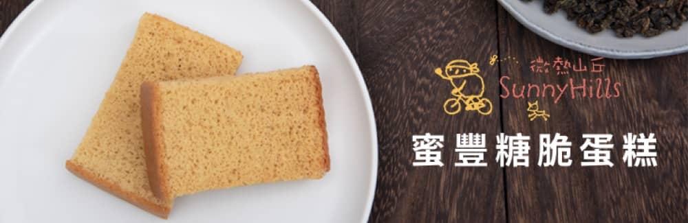 精選台灣電商優惠推介:微熱山丘 蜜豐糖脆蛋糕現金回饋 14%!一盒只要 $215!>馬上獲得詳情!